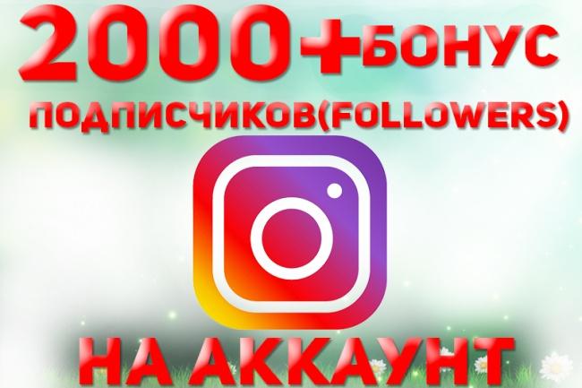 2000 подписчиков в InstagramПродвижение в социальных сетях<br>Накрутка подписчиков (фолловеров) на вашу страницу в приложении instagram Мы обеспечим для вас максимально качественное продвижение. Также, что немаловажно, вы не подвергнетесь бану! +Для каждого мы выделим бонус На все услуги гарантийный период - 48 часов Если ваш профиль закрыт настройками приватности, то будут накручены заявки на подписку Процент отписок: 1%<br>