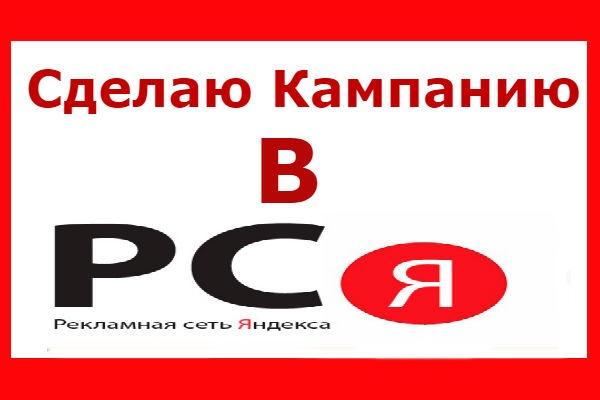 Рекламы в РСЯ за 3 дня + Графические объявления 1 - kwork.ru