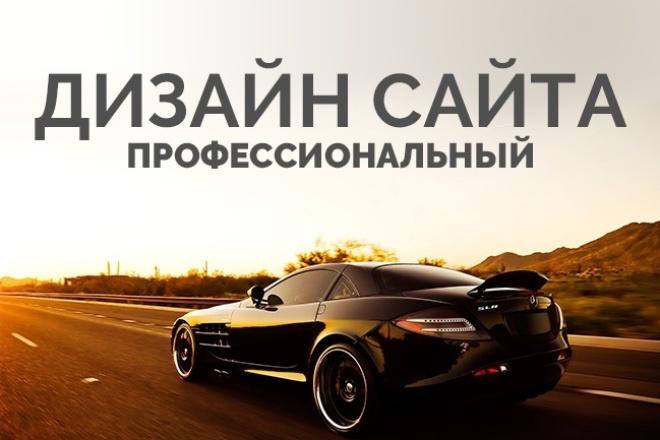 Создание дизайна будущего сайта 1 - kwork.ru