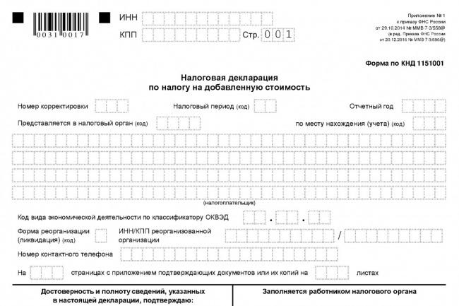 Нулевая декларация 1 - kwork.ru