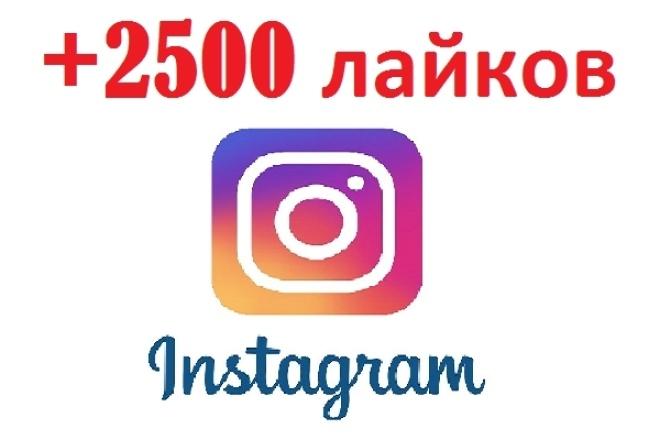 2500 лайков на фото в InstagramПродвижение в социальных сетях<br>Обеспечу 2500 лайков на ваши фото в Instagram. Живые исполнители! Перед заказом убедитесь что фото не скрыто настройками приватности!<br>