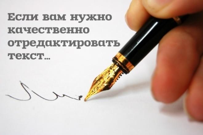 Корректура и редактирование текстаРедактирование и корректура<br>Редактирую и корректирую тексты: - исправляю грамматические, орфографические, синтаксические, семантические, логические, смысловые и другие ошибки; - структурирую текст, разобью на абзацы, разделы и подразделы; - оформляю необходимым образом.<br>