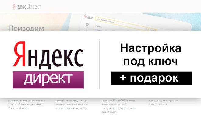 Настройка поисковой рекламы в Яндекс. Директе 1 - kwork.ru