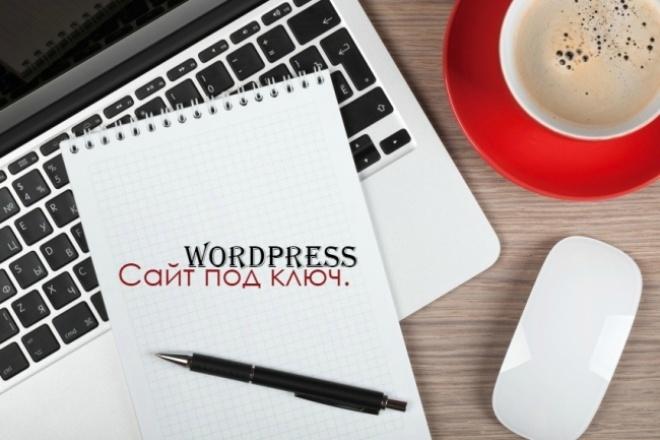 Сайт под ключ на Wordpress. Низкие цены, высокое качество 1 - kwork.ru