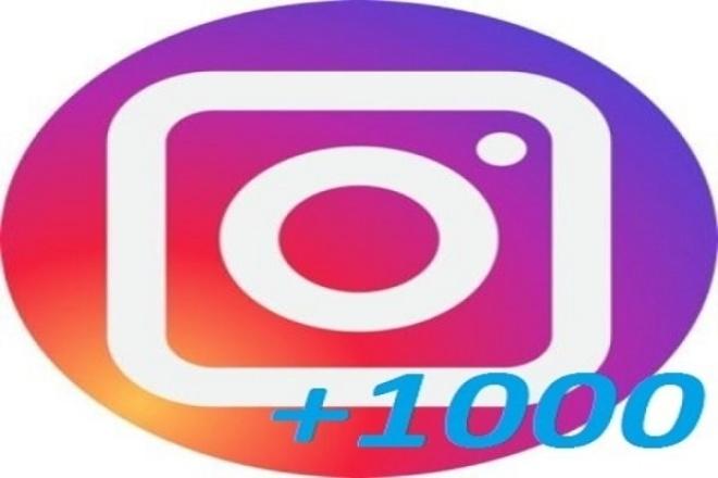 +1000 подписчиков в ИнстаграмПродвижение в социальных сетях<br>За 3 дня увеличиваю базу ваших подписчиков в Инстаграм на 1000 человек. Возможно более быстрое выполнение , прилив идёт за счет рекламы и ссылок.Процентотписокнепревышает10% чеще их вообще нет, живые пользователи.<br>