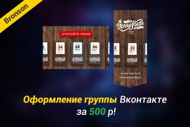 Оформление группы Вконтакте = Меню+Аватарка+Баннер 1 - kwork.ru