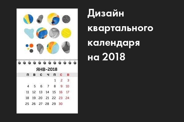 Дизайн шапки-шпигеля квартального календаря трио 1 - kwork.ru