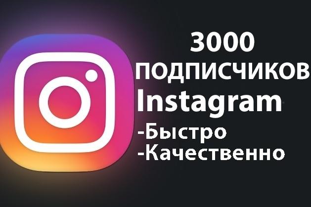 3000 подписчиков в инстаграм аккаунт 1 - kwork.ru