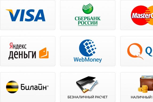 Подключу платежную систему на сайт 1 - kwork.ru