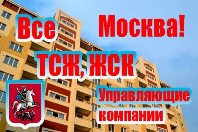 Все ТСЖ, ЖСК и Управляющие компании Москвы. Все контакты и информация 1 - kwork.ru
