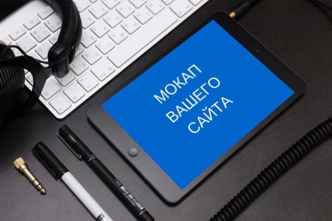 Сделаю мокап (mock-up) макет вашего сайта, приложения, документа 2 - kwork.ru