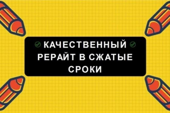 Напишу грамотные и уникальные тексты на любую тему -копирайтинг 1 - kwork.ru