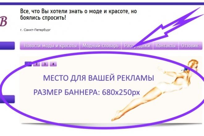 Уникальное размещение Вашего баннера на трастовом сайте 1 - kwork.ru