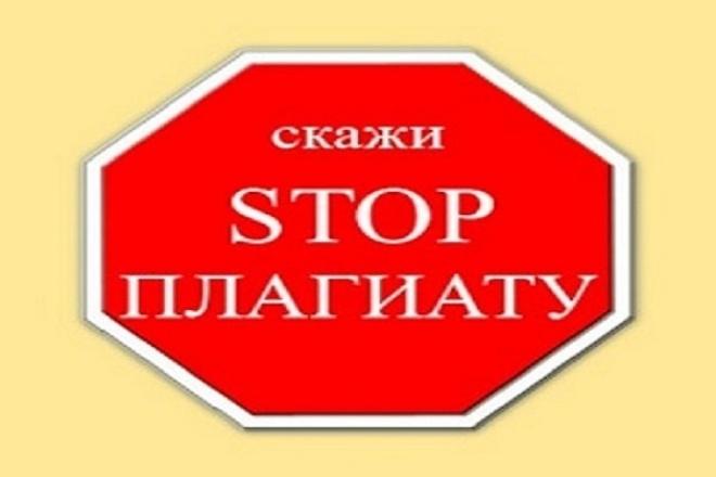 """Доведу уникальность Вашего текста до 95 - 100% на сервисе """"text.ru"""" 1 - kwork.ru"""