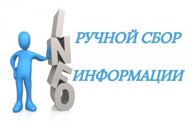 Ручной сбор контактных данных компаний email, сайты, телефоны, адреса 1 - kwork.ru
