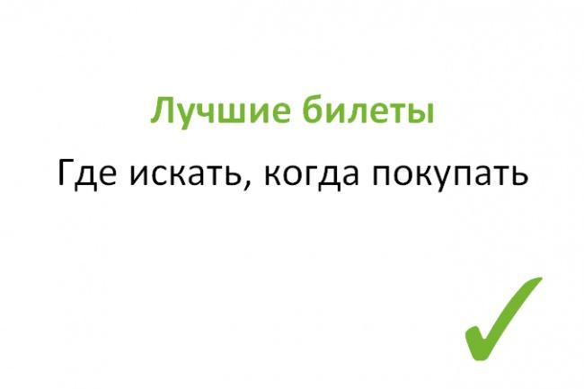 Научу выгодно покупать билеты 1 - kwork.ru