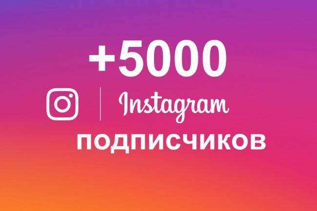 +5000 живых подписчиков instagramПродвижение в социальных сетях<br>Внимание! Акция! Спешите заказать по самой привлекательной цене! ! ! ! Привлеку 5000 подписчиков (офферов) на ваш аккаунт instagram. Если планируете привлекать клиентов или целевую аудиторию на ваш профиль - это идеальный вариант для получения первого количества. Ведь люди вряд ли захотят подписаться на пустую страницу, где мало фоловеров! О моем продвижении: Фоловеры без критериев, живые, сами подписываются офферным путем. Отписок-не более 15%, поэтому привлекаю число фоловеров с бонусом! Вы гарантированно получаете +5000 подписчиков на Ваш профиль в инстаграм! После оплаты - обязательно сразу же указать ссылку на профиль в чате заказа! На приватные аккаунты - Продвижение невозможно! ! ! ! Перед заказом - обязательно сделать аккаунт открытым! Во время выполнения продвижения - НЕ менять НИК аккаунта и не заказывать аналогичные услуги от других исполнителей!<br>