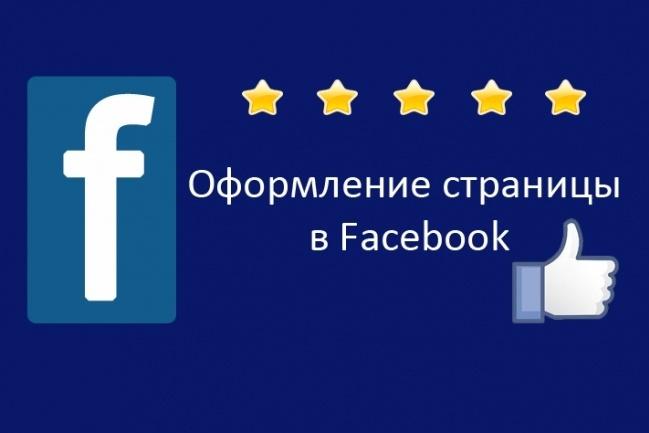 Оформление группы или страницы в Facebook 1 - kwork.ru