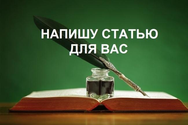 Напишу уникальный текст до 3000 символов 1 - kwork.ru