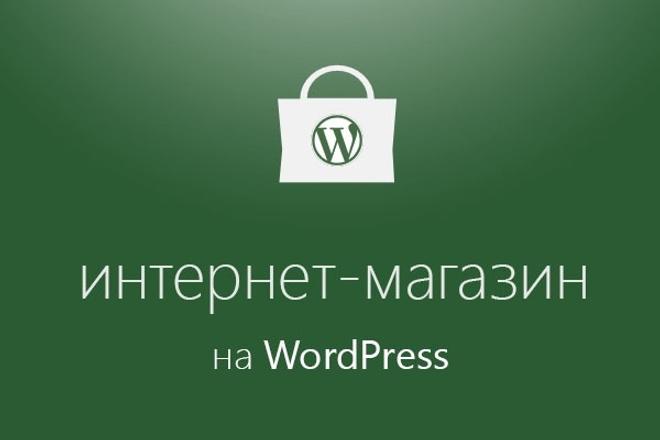 Интернет-магазин на WordPressСайт под ключ<br>Разработаю интернет-магазин на бесплатной системе управления сайтом WordPress. Вы получите полностью готовый к использованию магазин с адаптивным, разработанным с нуля уникальным дизайном, или по вашему образцу.<br>
