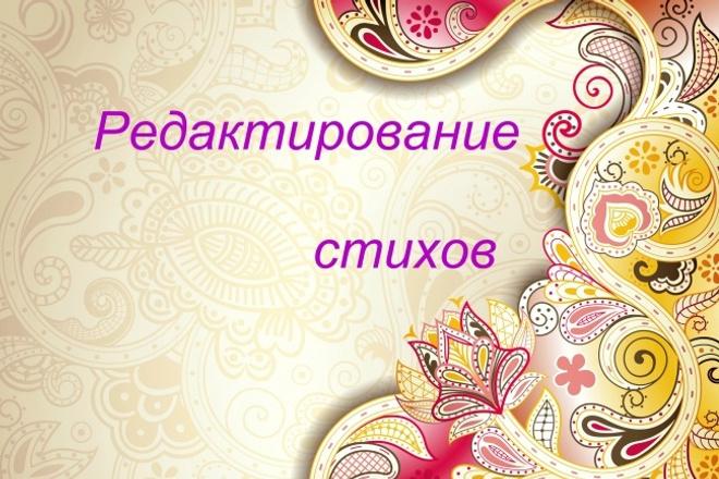 Художественное редактирование Вашей поэзии 1 - kwork.ru