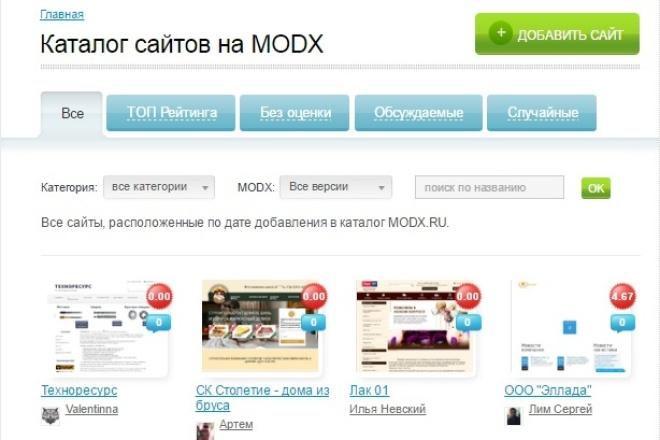 Сделаю сайт на CMS modx 1 - kwork.ru