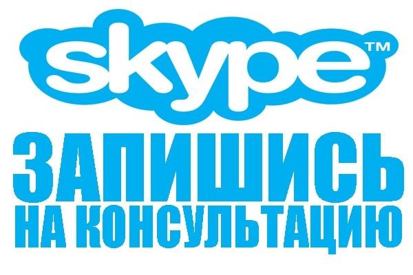 Онлайн консультация по СкайпуАудиты и консультации<br>Онлайн консультация по Skype - лучший способ получить квалифицированную и быструю помощь на сегодняшний день. Есть несколько плюсов онлайн консультаций: - это комфортно - это удобно - это быстро - это участливо - это пошагово - это наглядно - это гарантировано Я готов проконсультировать вас на такие темы, как: Сайтостроение (настройки сайтов, вопросы по выбору лучшего хостинга, как и где правильно выбрать имя домена, алгоритмы поисковых систем, фильтры поисковиков, АГС и др. ) - SEO оптимизация и продвижение сайта - Семантическое ядро, ключевые слова, подбор ниши - Вопросы по Яндекс Директ - Трафик и потенциальные клиенты - Другие темы (уточняйте) Обсудим вашу проблему, наметим план по ее решению и обозначить конечную цель, а также сроки проведения сеанса!<br>