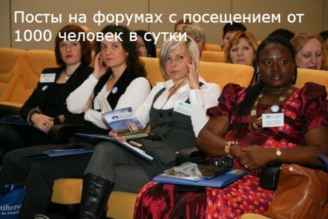 сделаю три поста на форумах 1 - kwork.ru