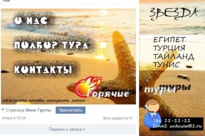 Оформлю группу ВконтактеДизайн групп в соцсетях<br>Разработаю меню и аватар для вашей группы. Учту все пожелания. Не секрет, что красивый дизайн, это залог успеха и продвижения вашей группы. Поэтому не стоит откладывать, и закажите оформление прямо сейчас!<br>