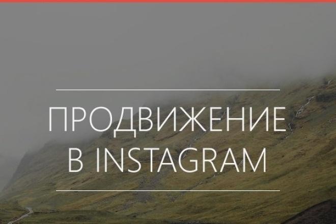 1,000, 000 просмотров в Instagram 1 - kwork.ru