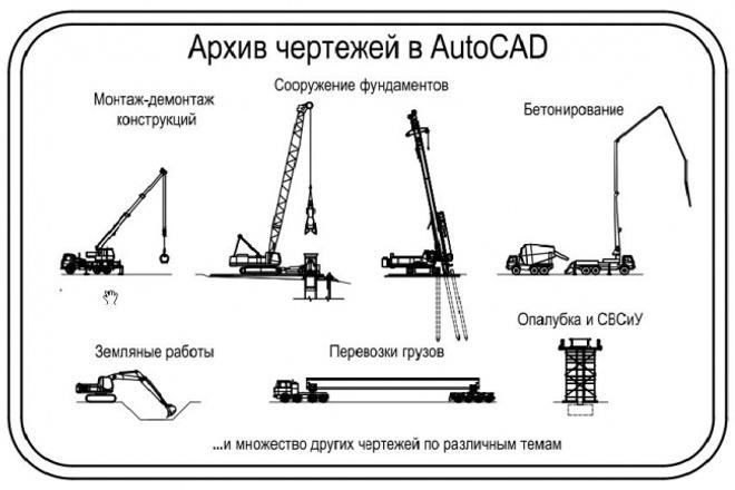 Архив строительных чертежей в AutoCAD 1 - kwork.ru