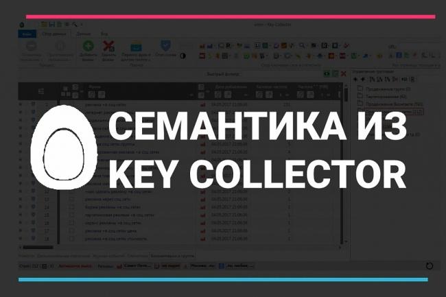 Соберу  семантику в KeyCollector. Для Директа, SEO 1 - kwork.ru