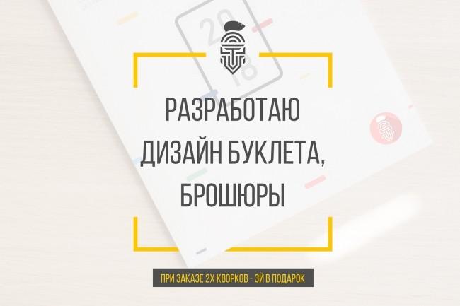 Разработаю современный дизайн брошюры, буклета 1 - kwork.ru