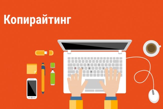 Напишу отличный текст на главную страницу, качественно наполню сайт 1 - kwork.ru
