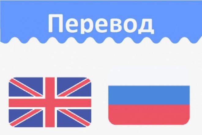 Литературный перевод с английского на русский 1 - kwork.ru
