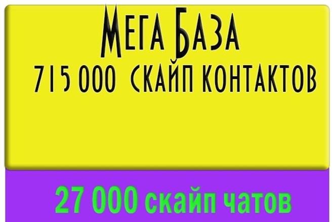 БАЗА скайп 715000 контактов. +БАЗА скайп чатов 27000 1 - kwork.ru