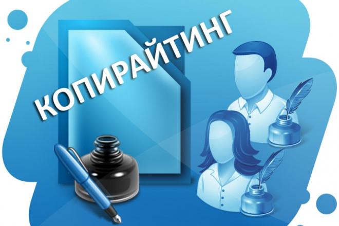 Напишу тексты на любую тематику 1 - kwork.ru