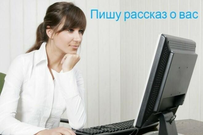 Напишу рассказ о вашей компании для публикации в СМИ 1 - kwork.ru
