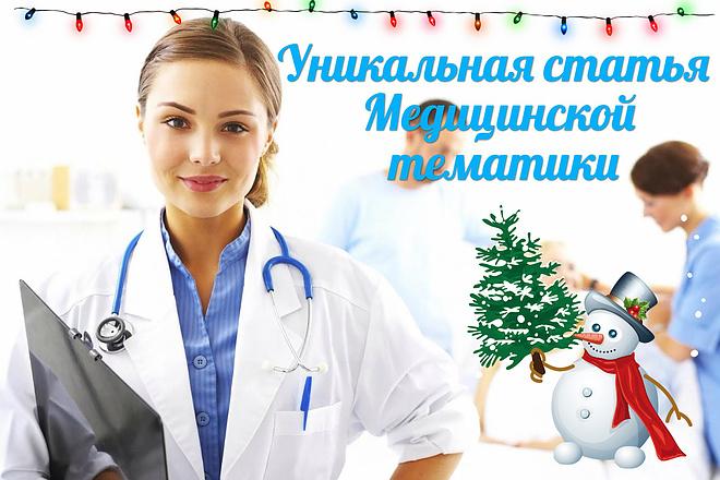 Уникальная статья Медицинской тематики 1 - kwork.ru