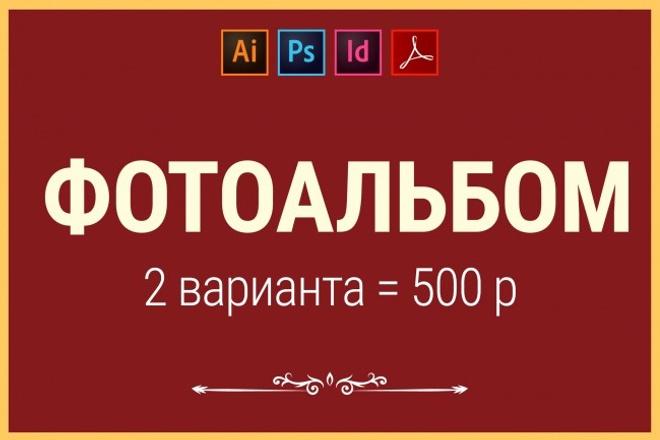 Фотоальбом. Свадебный, семейный, детский 1 - kwork.ru
