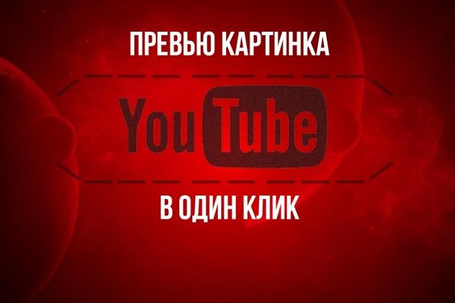 Превью картинка для вашего ролика на YouTube в разных вариациях 1 - kwork.ru