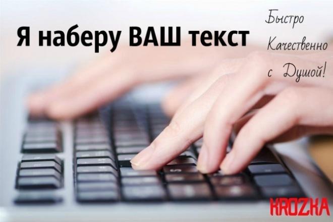 Набор текста/перепечатывание 1 - kwork.ru