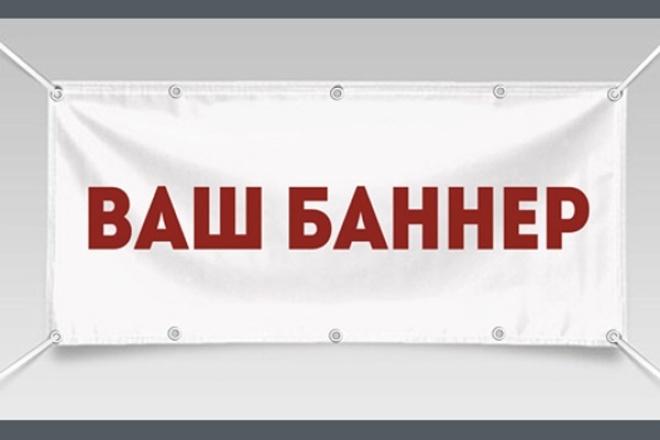 Сделаю два качественных и сложных баннера 1 - kwork.ru