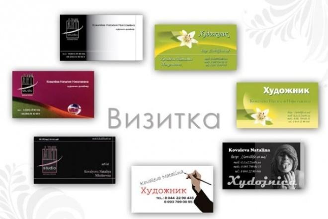 Сделаю дизайн визиткиВизитки<br>Вы можете заказать эксклюзивные визитки, оформив заказ именно здесь и сейчас! Дорабатываю и вношу правки до полного утверждения. Вы сможете через сутки получить уже готовый дизайн визитки. Вы получите за 500 рублей: 1. Один дизайн визитки. 2. Визитка в формате .jpeg, psd. 4. Необходимое количество правок. ЖДУ ваших заказов !!!!!!!!<br>