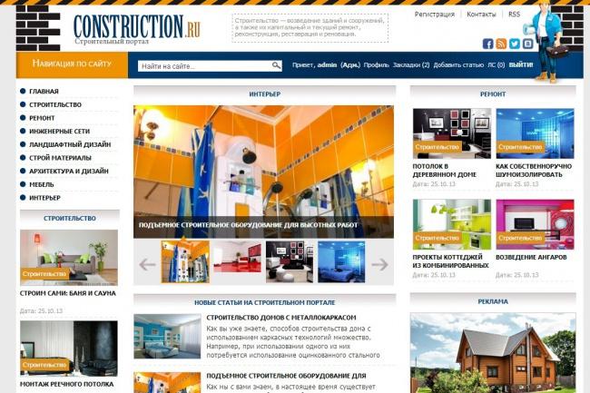 продам шаблон строительной тематики для DLE 1 - kwork.ru