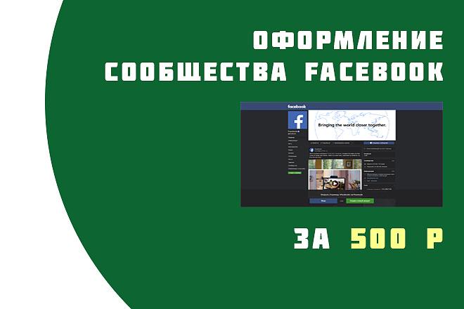 Оформление сообщества Facebook 1 - kwork.ru