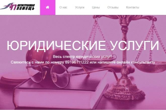 Создам сайт, Landing Page понятный и доступный для всех 1 - kwork.ru