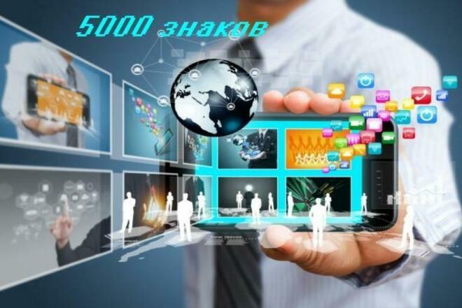 Напишу описание и обзоры смартфонов, ПО, мобильных приложений 1 - kwork.ru