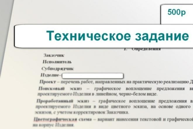 Составлю техническое задание 1 - kwork.ru