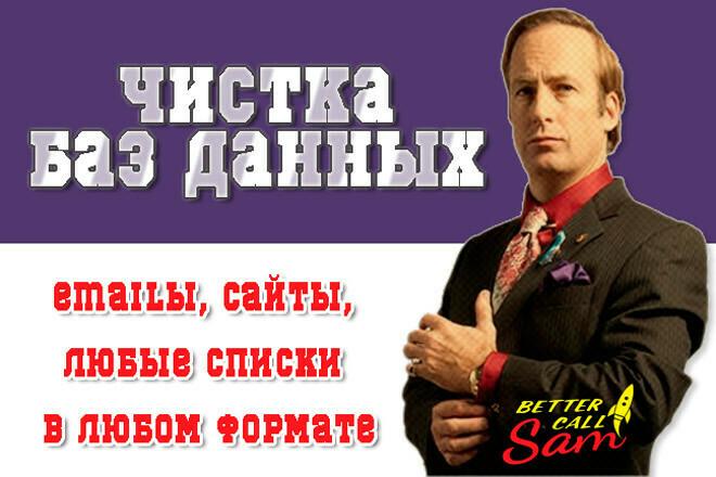 Вычищу и приведу в порядок любые БД в любом формате 1 - kwork.ru